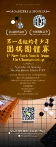 2016.09.22_nyc-youth-tourney