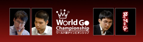 2017.03.16_World GO Championship
